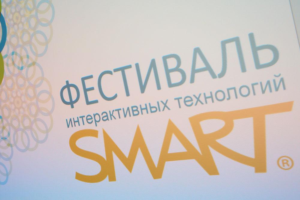 Фестиваль интерактивных технологий SMART