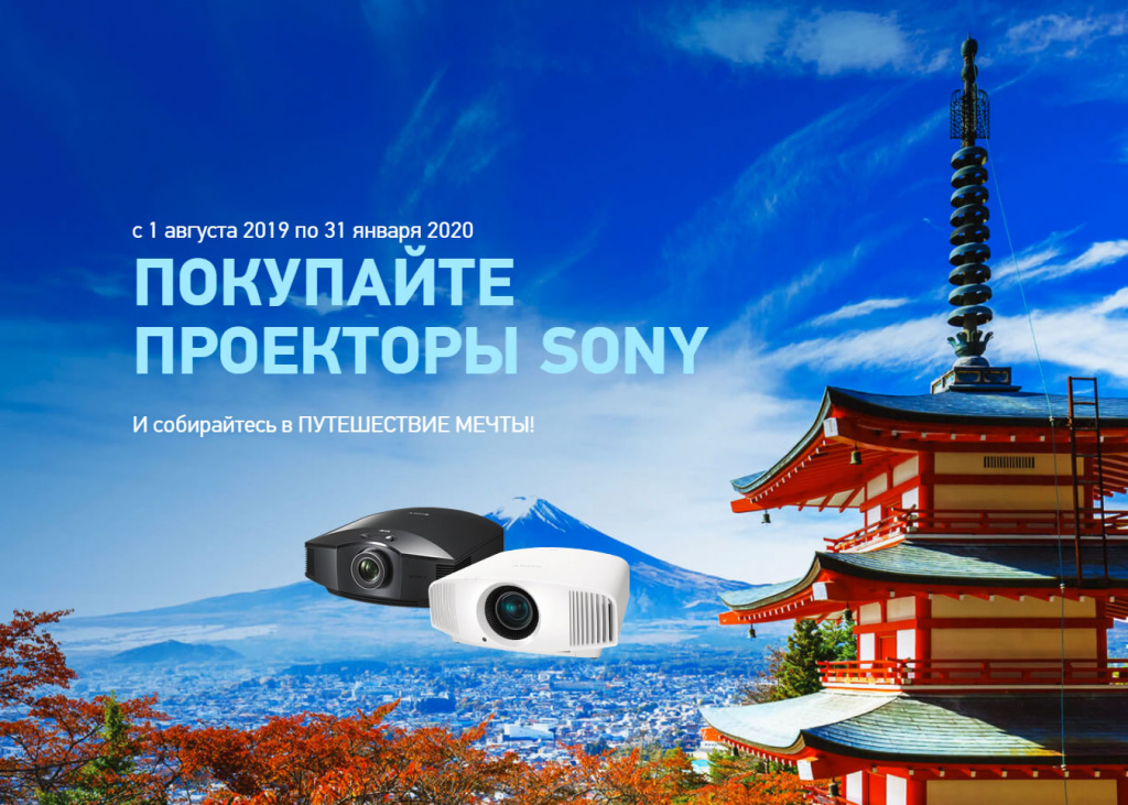 Buy-Sony-Go-Japan-action.jpg