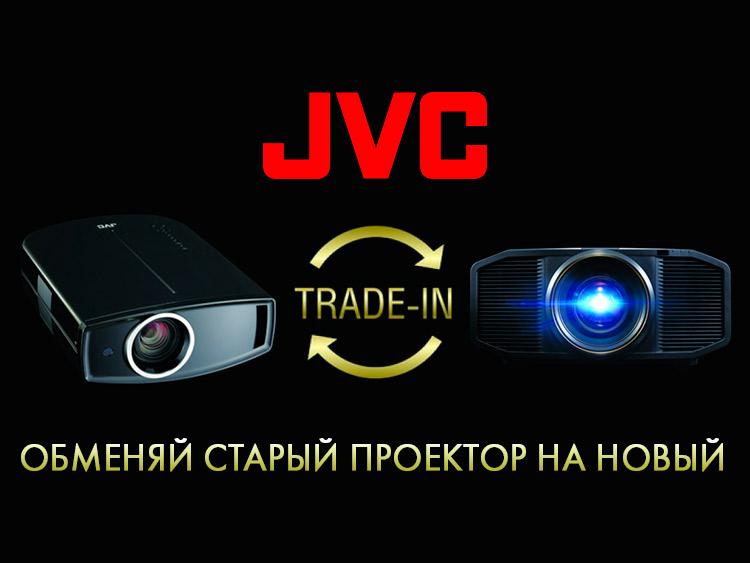 Trade-in от JVC