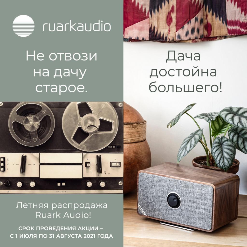 Ruark-1080x1080n.jpg